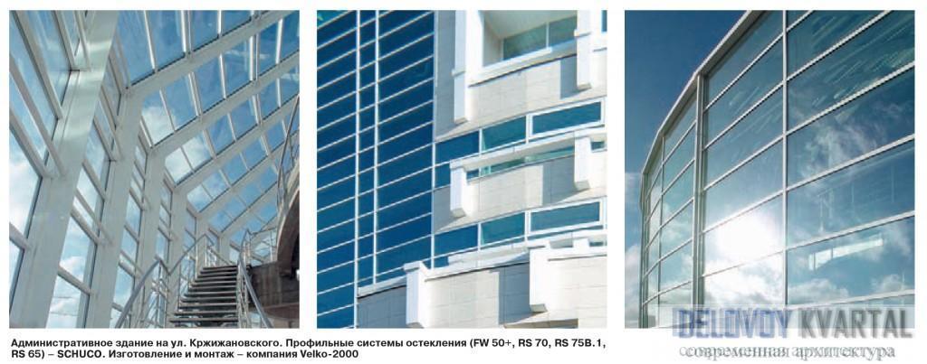 Административное здание на ул. Кржижановского. Профильные системы остекления