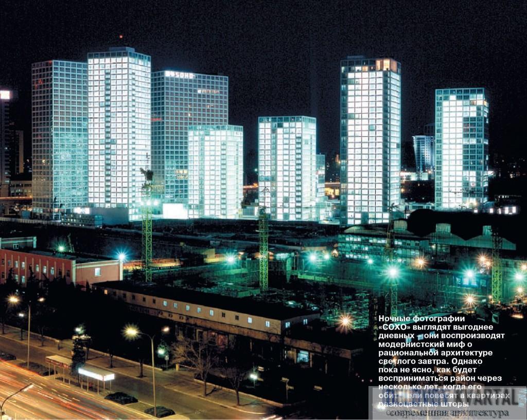 Ночные фотографии «СОХО», Китай