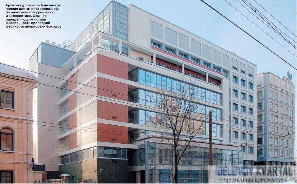 Архитектура нового банковского здания