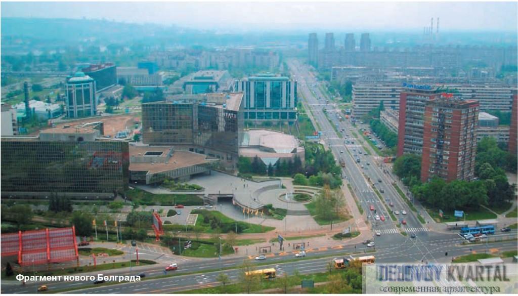 Новый Белград