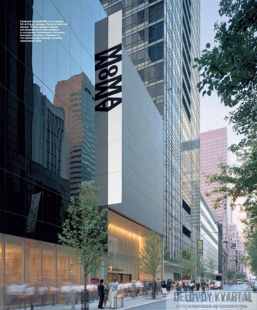 Главный вход Нью-Йоркского музея современного искусства со стороны 53-й Стрит