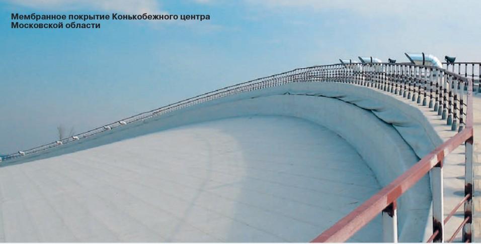 Мембранное покрытие Конькобежного центра Московской области