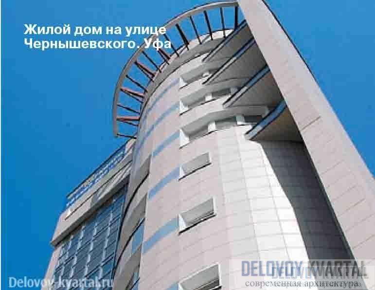 Жилой дом на улице Чернышевского. Уфа