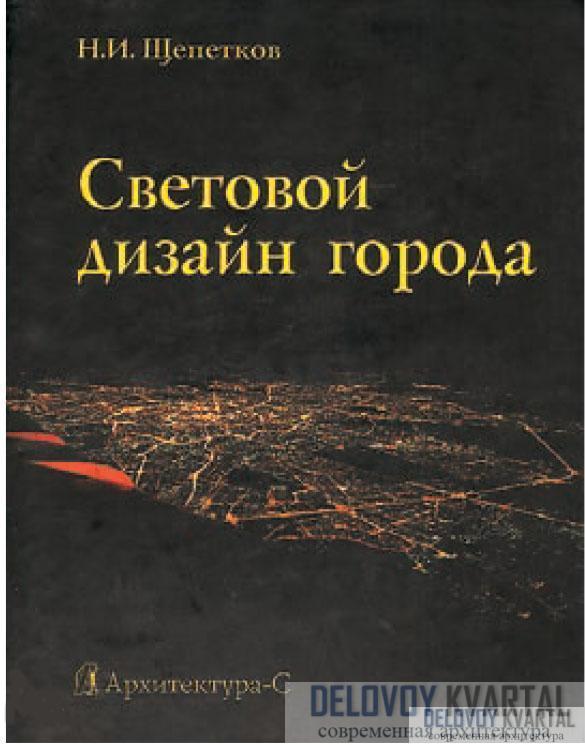 Н. И. Щепетков. Световой дизайн города. – Москва: Архитектура-С, 2006