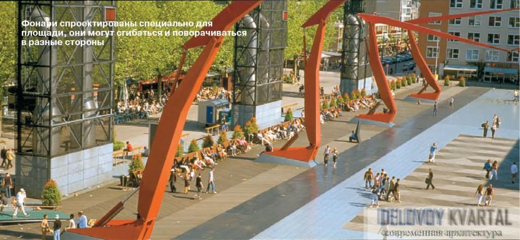 Фонари спроектированы специально для площади, они могут сгибаться и поворачиваться в разные стороны. West 8