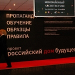 Российский дом будущего – совершенствование механизмов строительства жилья