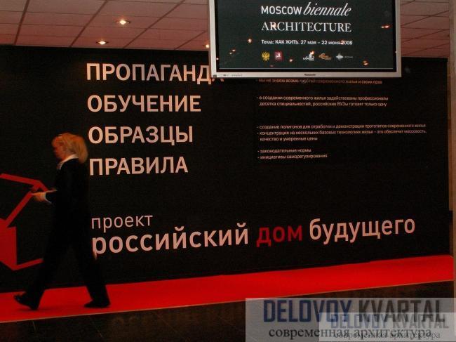 Российский дом будущего