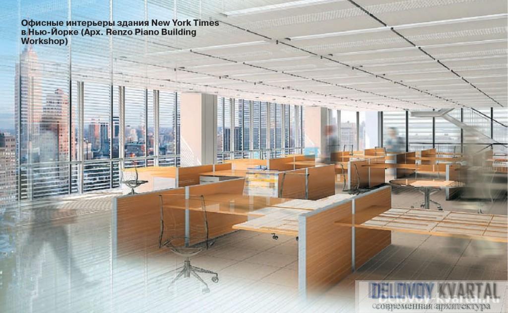 Офисные интерьеры здания New York Times в Нью-Йорке (Арх. Renzo Piano Building Workshop)