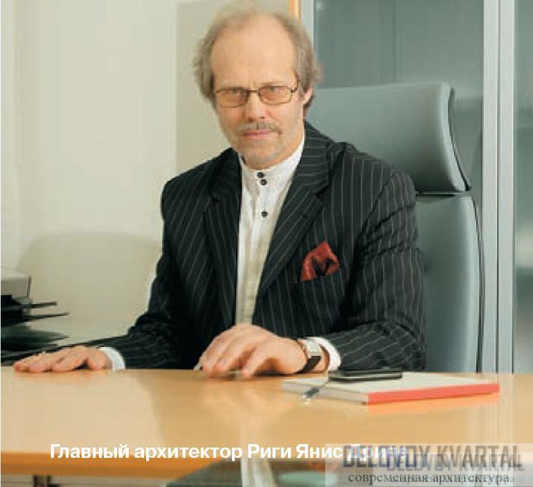 Главный архитектор Риги Янис Дрипе
