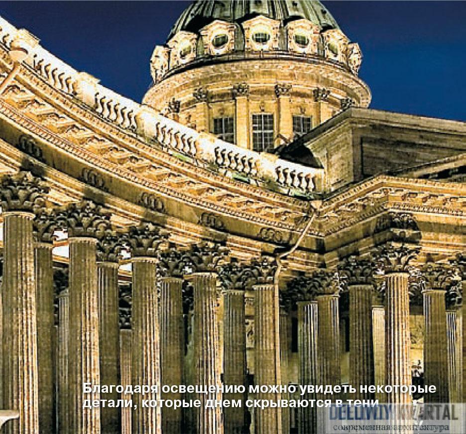 Благодаря освещению можно увидеть некоторые детали, которые днем скрываются в тени. Казанский кафедральный собор Санкт-Петербурга