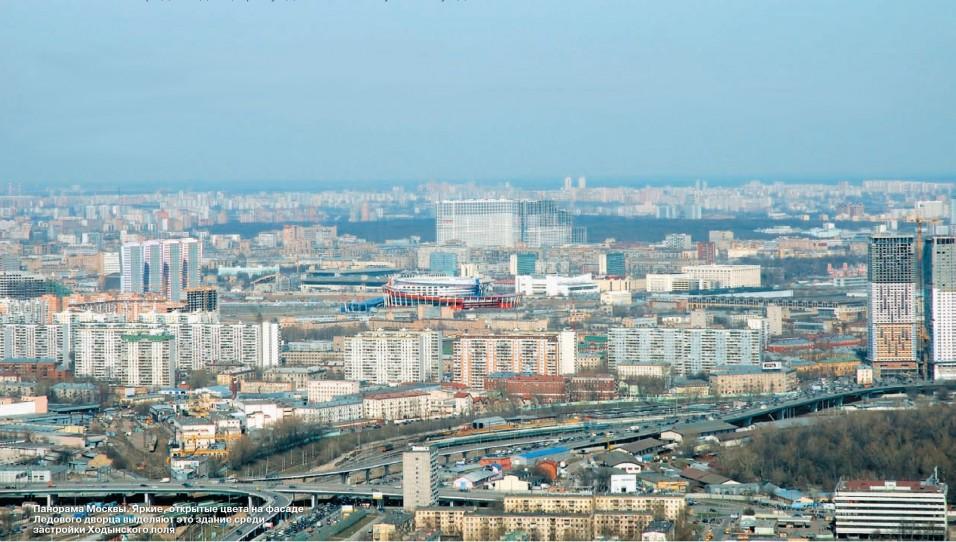 Панорама Москвы. Яркие, открытые цвета на фасаде Ледового дворца выделяют это здание среди застройки Ходынского поля