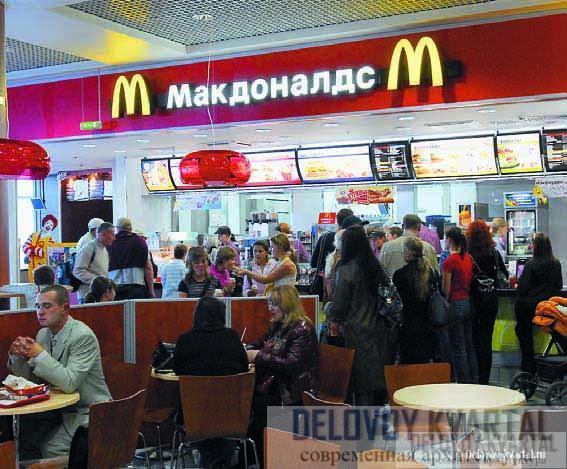 «Макдоналдс» – бесспорный лидер на рынке: именно рядом с кассами этой сети в любом ТЦ толпится наибольшее число покупателей