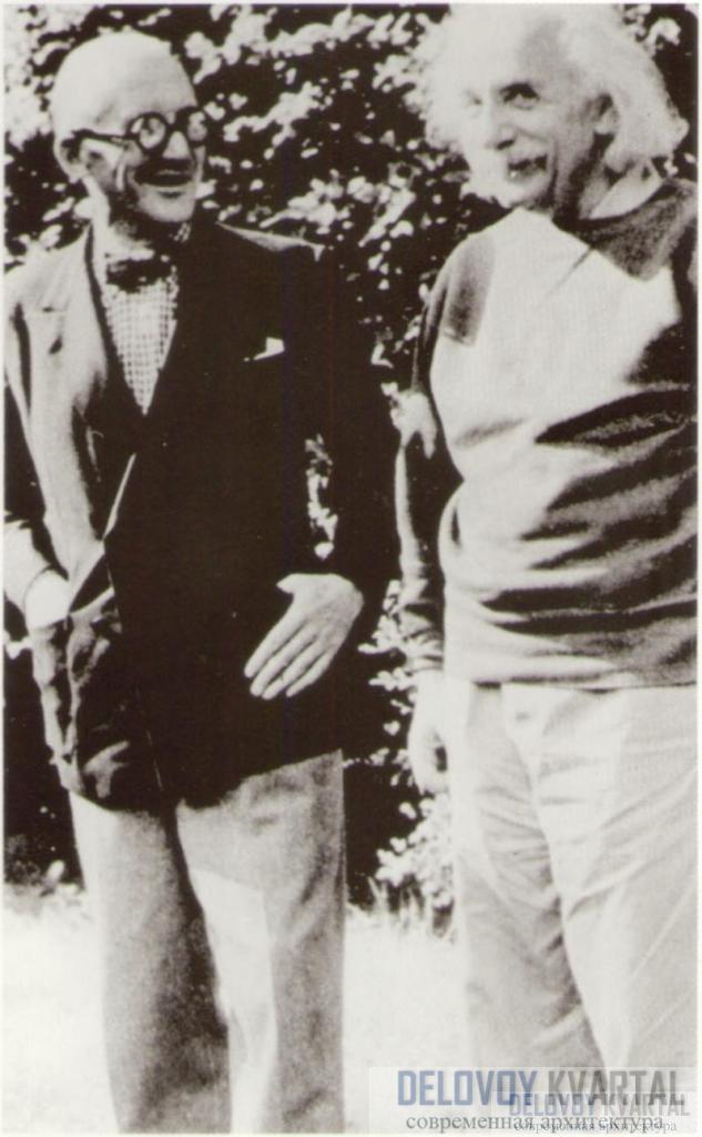 Ле Корбюзье и Альберт Эйнштейн
