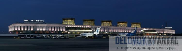 Современное здание аэропорта Пулково