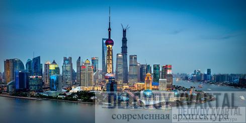 Архитектура Шанхая сегодня