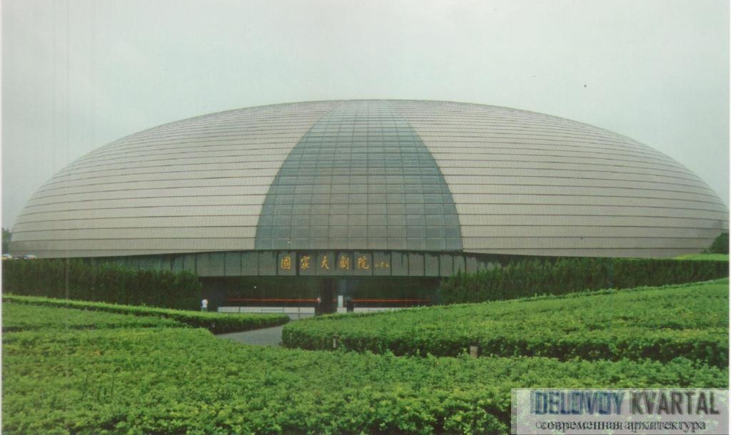 Государственный оперный театр в Пекине