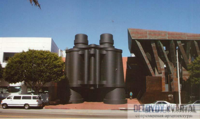 Штаб-квартира рекламного агентства «Чиат/Дей» (здание «Бинокль»). Венеция, Калифорния, США