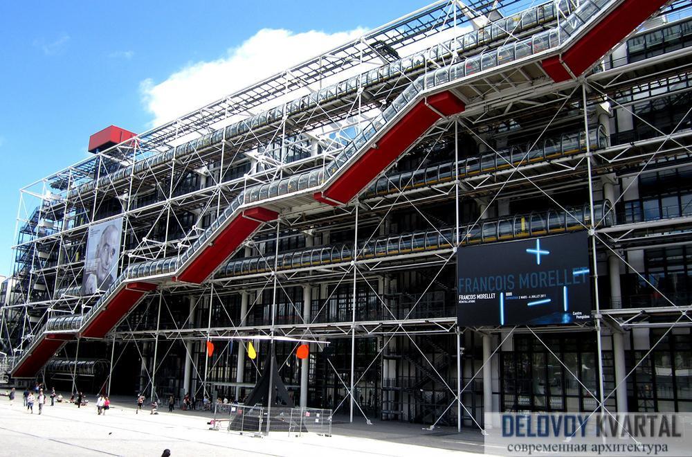 Центр Жоржа Помпиду в Париже. Построен по новаторскому проекту Р. Пияно и Р. Роджерса, выбранному из 680 конкурсных работ. Сооружение хоть и имеет строгий прямоугольный объем, но общий силуэт его нечеток. А из-за вынесенных на фасад всех конструктивных, инженерных и транспортных систем создается впечатление, что здание вывернуто наизнанку.