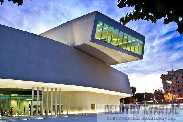 Музей MAXXI в Риме Захи Хадид