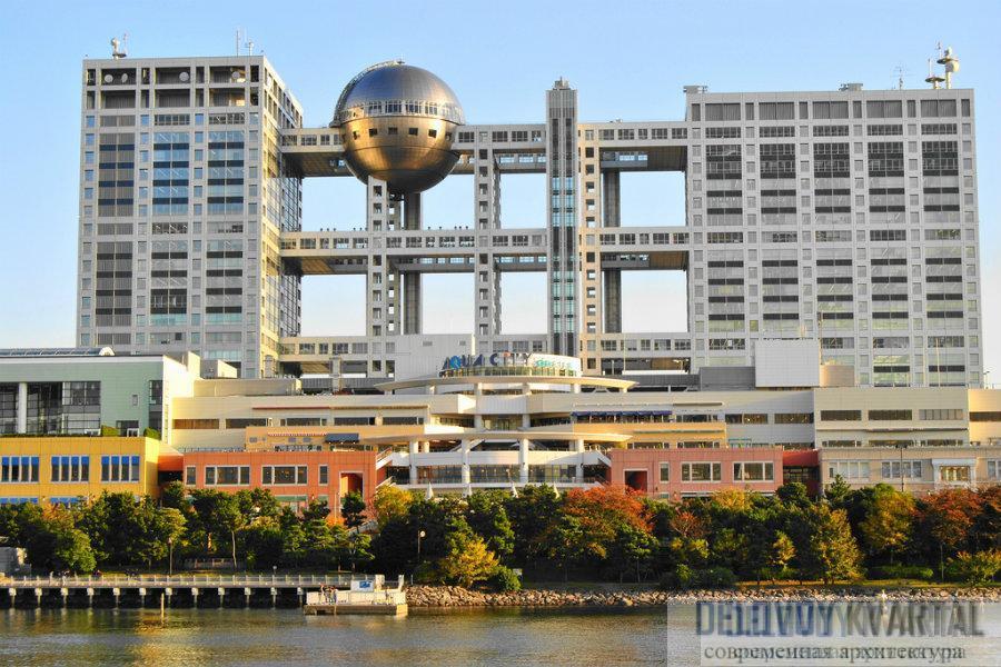 Штаб-квартира «Фуджи-ТВ» в Токио. Архитектор - К Танге. Строительство 25-этажного здания странного футуристического вида продолжалось в течение трех лет. Самая примечательная часть сооружения металлический шар диаметром 52 метра весом около 1200 т. Шар собрали на земле и подняли на высоту 125 м. Сфера служит смотровой площадкой, откуда открывается живописный вид на Токийский залив.