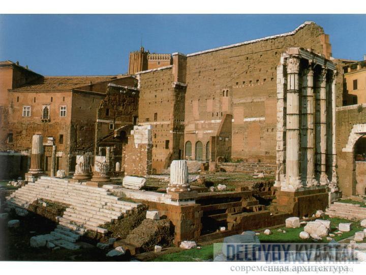 Храм Марса Ультора. Рим (2 г. до Р. X.)