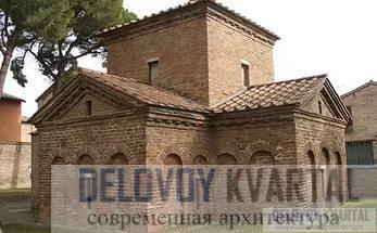 Раннехристианские мавзолеи