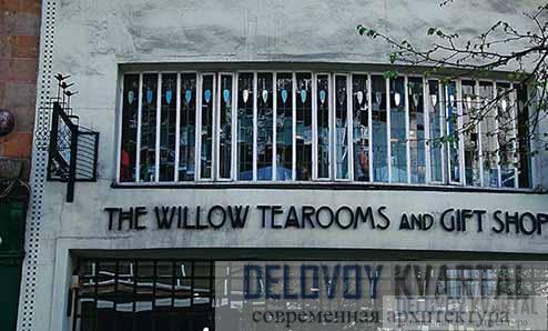 Ивовые чайные комнаты. Фрагмент фасада