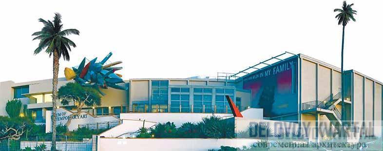 Музей современного искусства в Сан-Диего. Западный фасад (вид со стороны побережья)