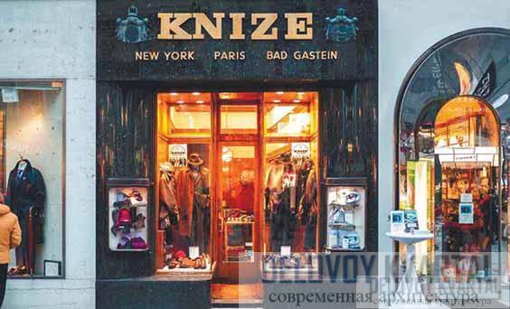 Портал магазина мужской одежды «Книце». Вена, Австрия
