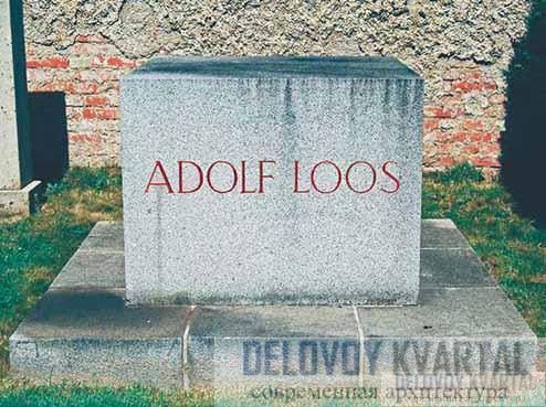 Могила А. Лооса. Центральное кладбище. Вена, Австрия
