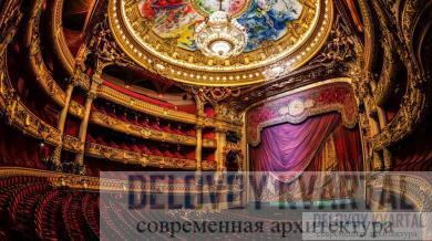 Опера Гарнье. Интерьер с богатой позолотой