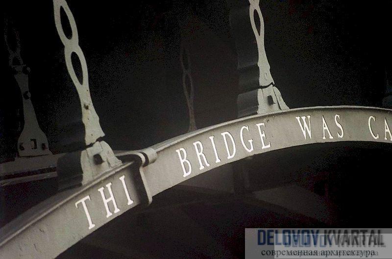 На чугунной арке высечена надпись с датой окончания основных работ.