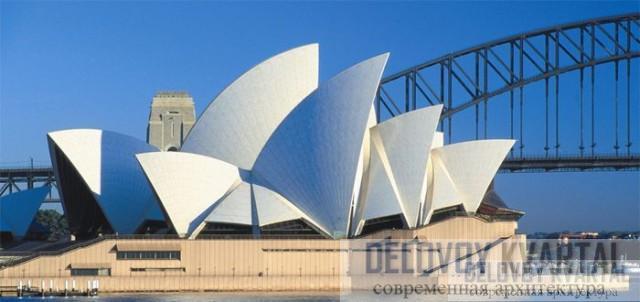 Сиднейский оперный театр (Сидней, Австралия)