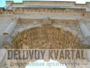 Потолок и стены арки украшены узорной лепниной.