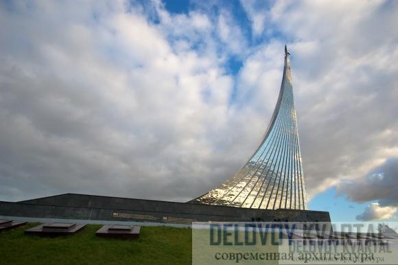 "Монумент ""Покорителям космоса"" (Москва, Россия)"