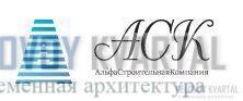 Группа компаний АльфаСтройКомплекс