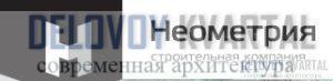 Застройщик Неометрия