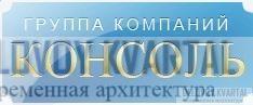 ГК Консоль