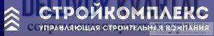 Управляющая строительная компания Стройкомплекс