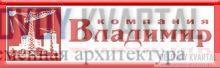 Компания Владимир
