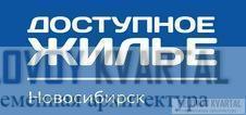 Доступное жилье Новосибирск