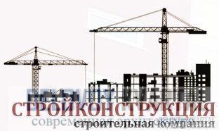СК Стройконструкция