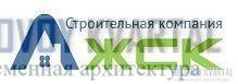 Астраханская жилищно-строительная компания