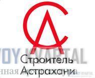 ГК Строитель Астрахани