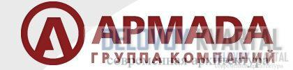 ГК Армада