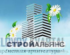 ГСК Стройальянс