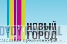 ДК Новый город