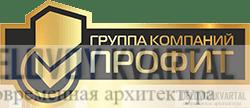 ГК Профит