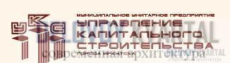 УКС города Иркутска