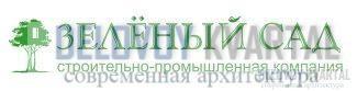 СПК Зеленый сад